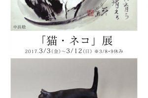 3月企画展のご案内(梅猫庵)