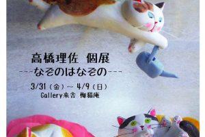 4月個展のご案内(梅猫庵)