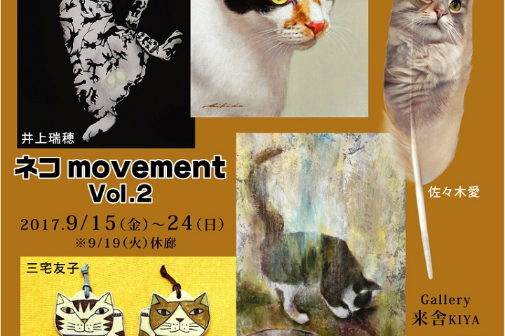 ネコmovement Vol.2