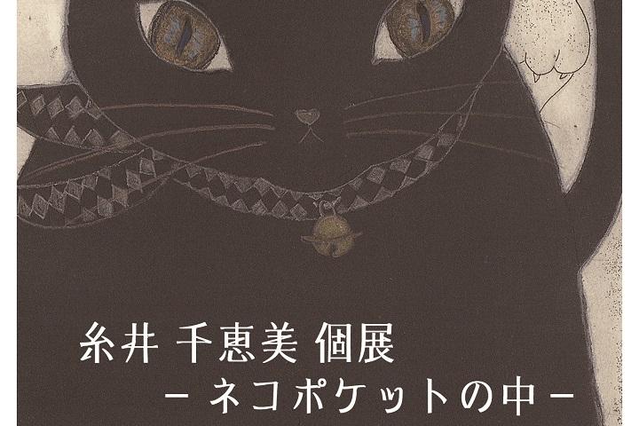 10月個展のご案内(梅猫庵)