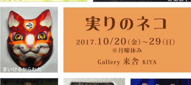 10月企画展のご案内(高円寺)
