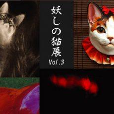 妖しの猫展 vol.3
