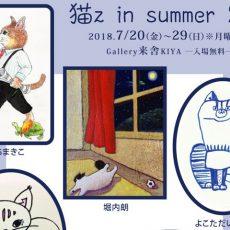 7月企画展のご案内(高円寺)